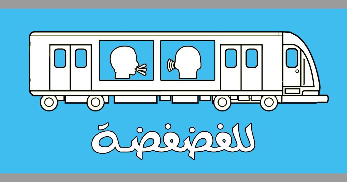 http://shbabbek.com/upload/«the train» مكان مخصوص للفضفضة.. هل تود التجربة؟