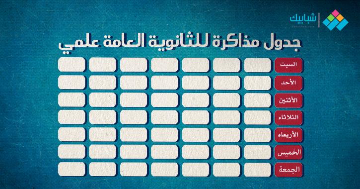 جدول مذاكرة للثانوية العامة علمي علوم وعلمي رياضة - شبابيك