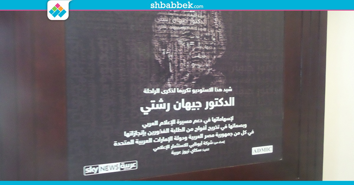http://shbabbek.com/upload/برعاية سكاي نيوز.. 12 معلومة عن استديو جامعة القاهرة الجديد
