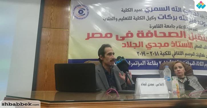 نصائح مجدي الجلاد لطلاب كلية الإعلام جامعة القاهرة