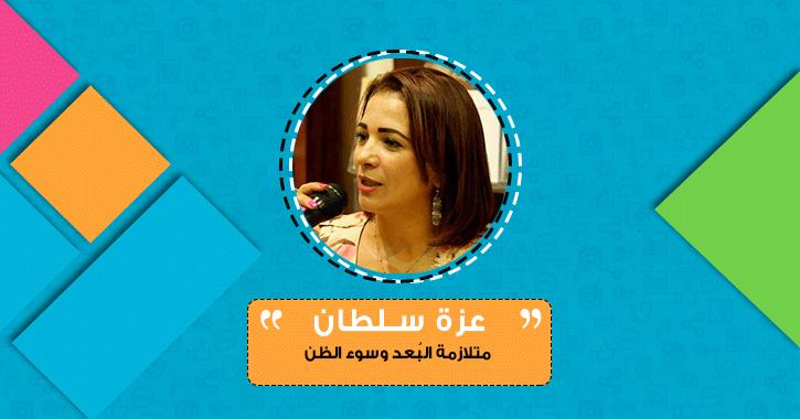 عزة سلطان تكتب: متلازمة البُعد وسوء الظن