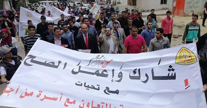 اتحاد طلاب جامعة الزقازيق ينظم مسيرة لحث المواطنين على المشاركة في التعديلات الدستورية