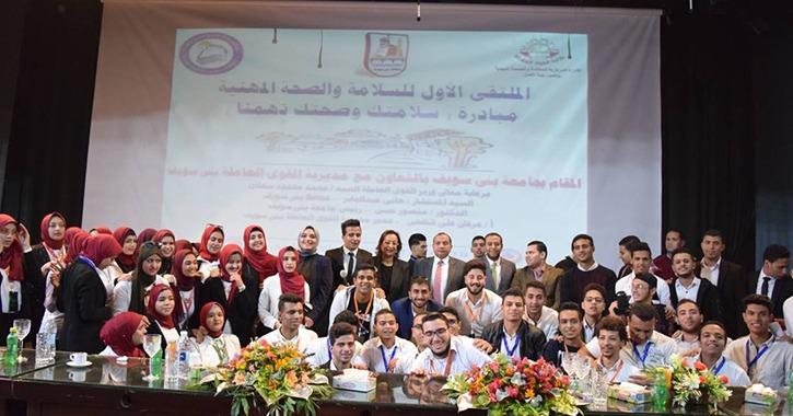افتتاح ملتقى السلامة المهنية الأول في جامعة بني سويف