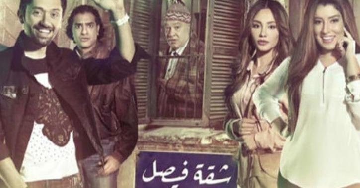 مسلسل شقة فيصل.. شاهد أول حلقة اليوم السبت على «mbc مصر»