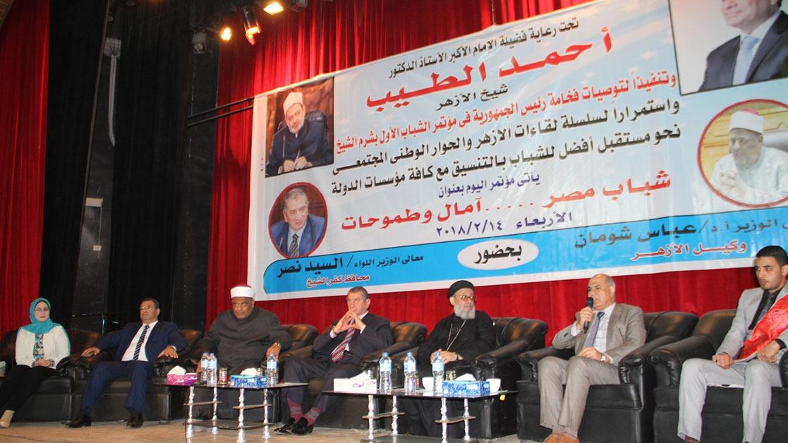 رئيس جامعة كفر الشيخ: القضاء على الإرهاب يكون بتوفير فرص العمل