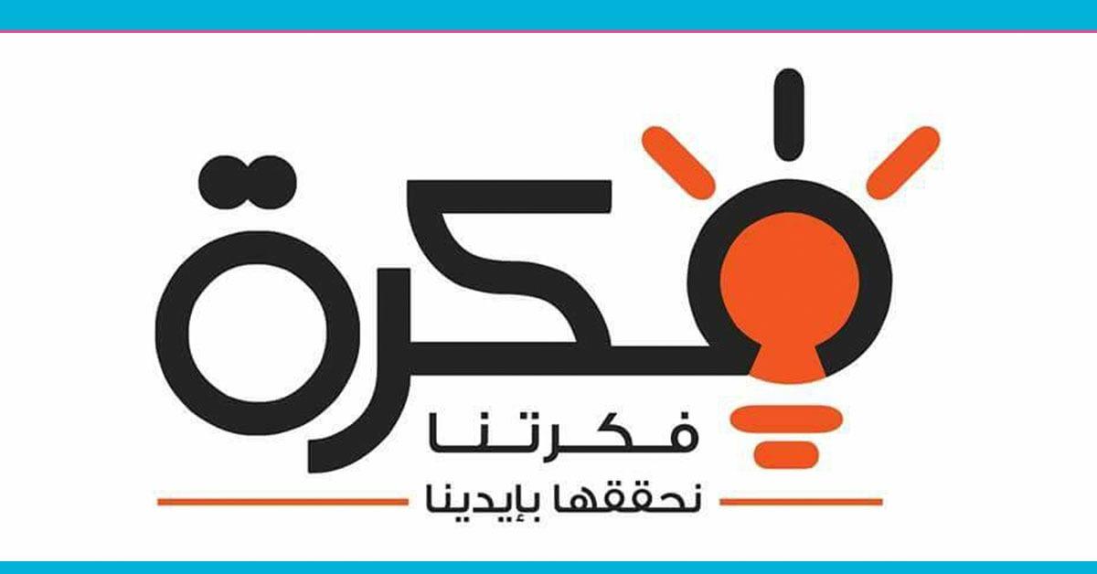 أسرة «فكرة» بهندسة طنطا تطور خدمة على «ماسنجر» لمساعدة الطلاب الجدد