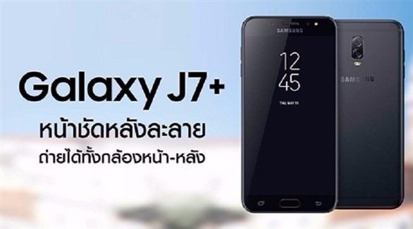 سامسونج تطلق «Galaxy J7 Plus» بكاميرتين خلفيتين.. إليك مواصفات الهاتف