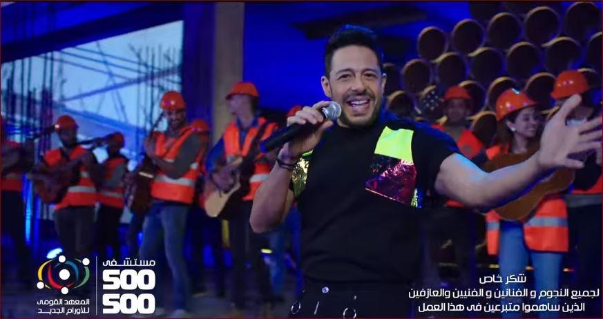 30 من نجوم الرياضة والفن يشاركون في أغنية جديدة لمستشفى 500 500 (فيديو)