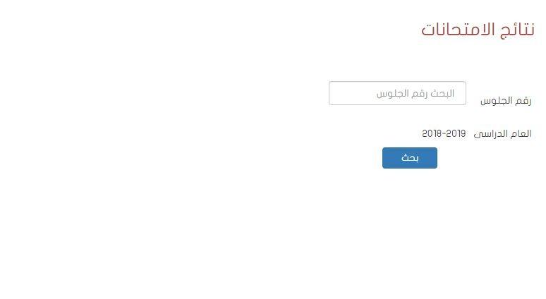 نتيجة الشهادة الإعدادية 2019 محافظة البحر الأحمر برقم الجلوس الآن
