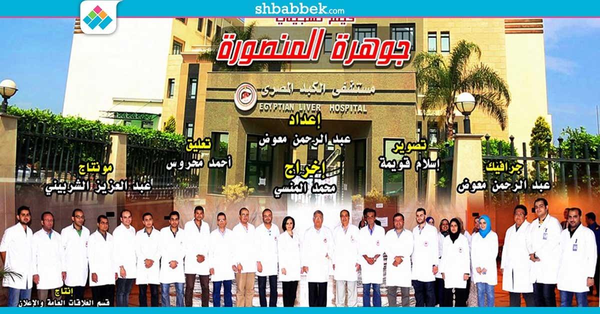 «جوهرة المنصورة».. مشروع تخرج بإعلام الأزهر عن مستشفى الكبد المصري