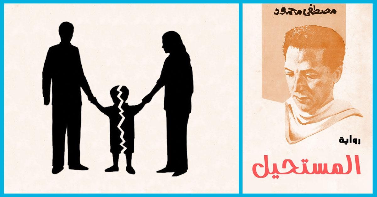 http://shbabbek.com/upload/رواية «المستحيل».. هل الطلاق هو الحل حتى مع وجود أطفال؟