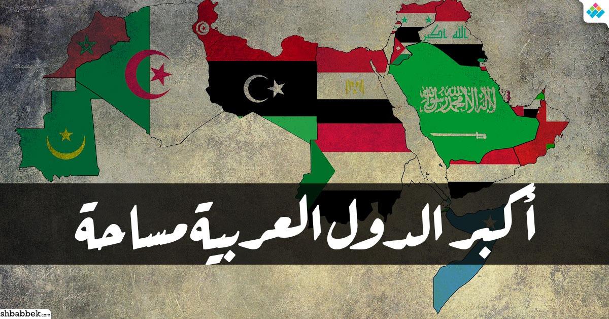 أكبر الدول العربية مساحة.. عام 2011 كان سببا في تراجع إحدى الدول عن الصدارة
