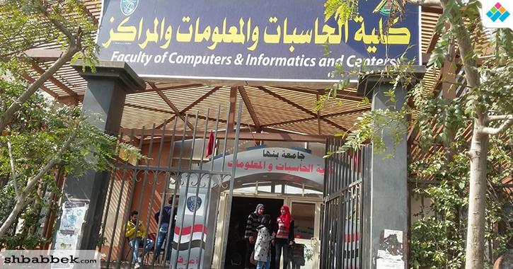 خدمات مركز تطوير نظم الحاسبات وتكنولوجيا المعلومات في جامعة بنها