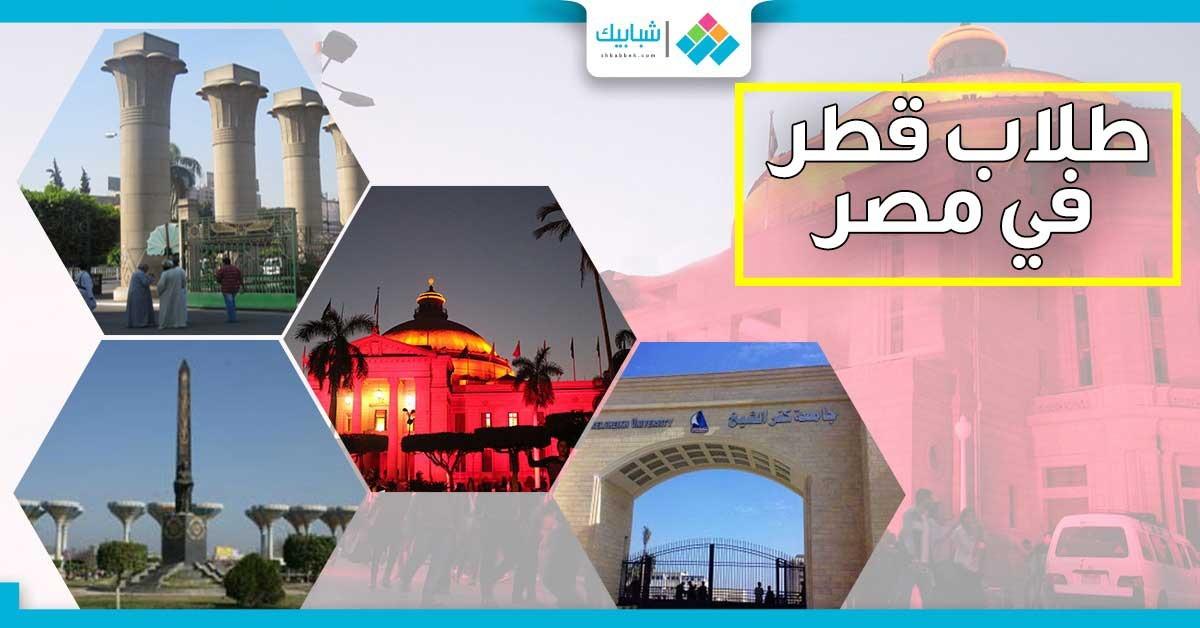 رؤساء جامعات مصرية يتحدثون عن مصير طلاب قطر