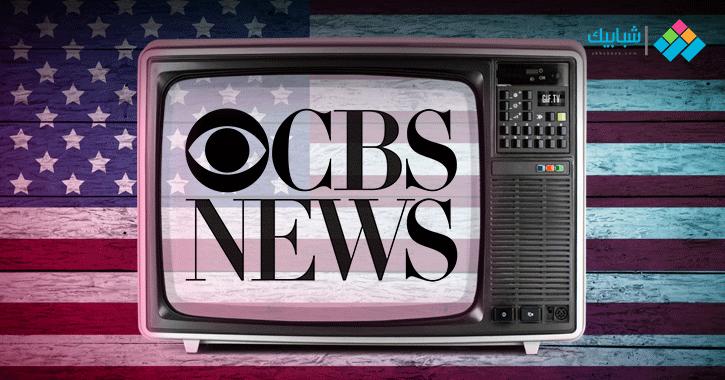 معلومات عن قناة « CBS» الأمريكية التي أجرت حوارًا مع الرئيس السيسي