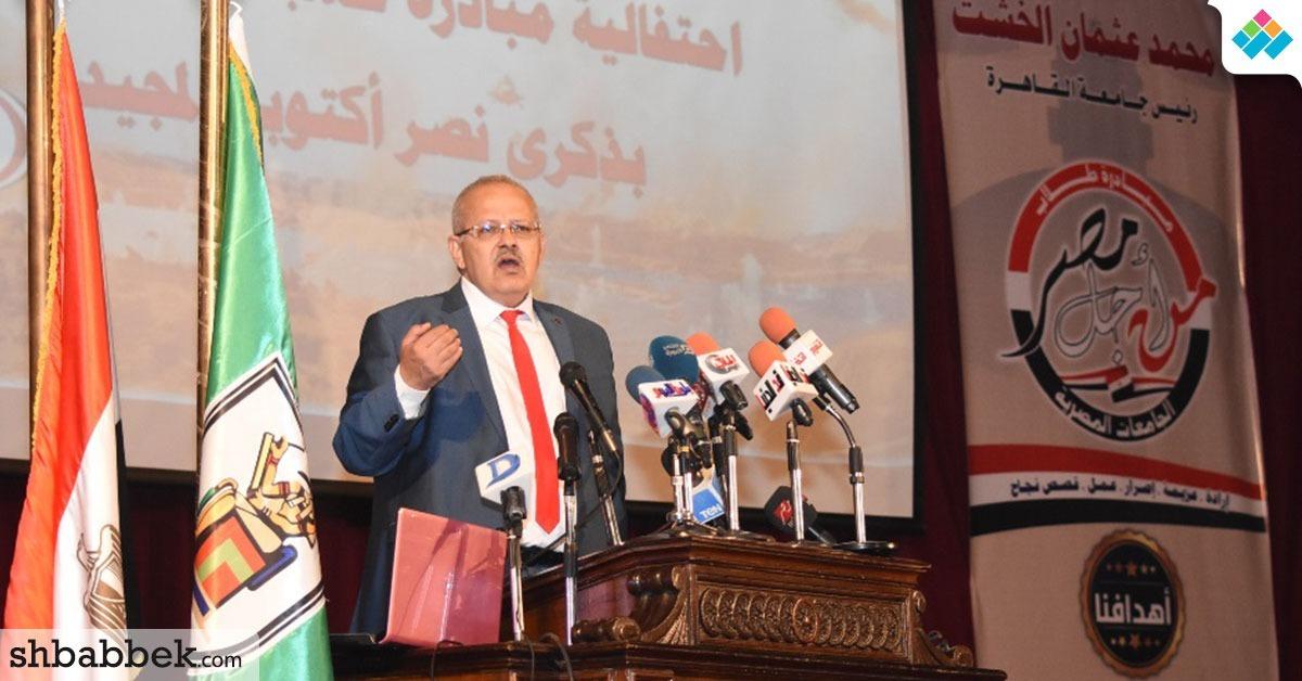 رئيس جامعة القاهرة: مقرر التفكير النقدي خطوة لتطوير التعليم وطرق التدريس