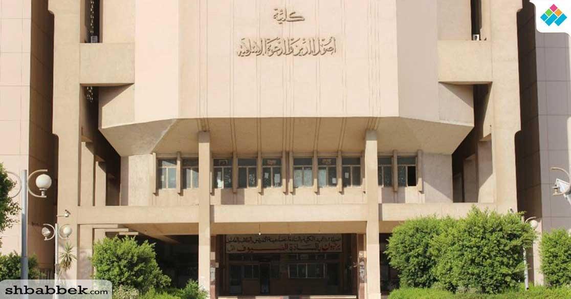 إعادة امتحان القرآن بكلية أصول الدين جامعة الأزهر فرع أسيوط.. تعرف على السبب