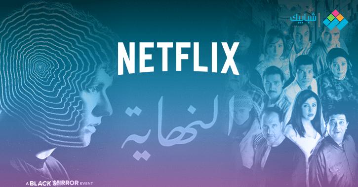 ليست «نتفليكس» وحدها.. أعمال مصرية قدمت للجمهور أكثر من نهاية