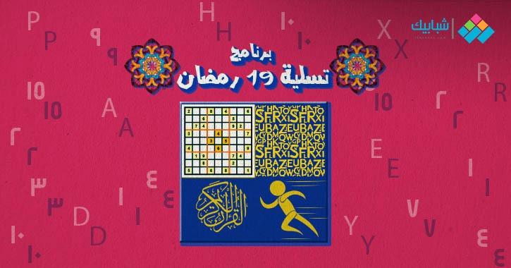 سلّي صيامك.. برنامج 19 رمضان
