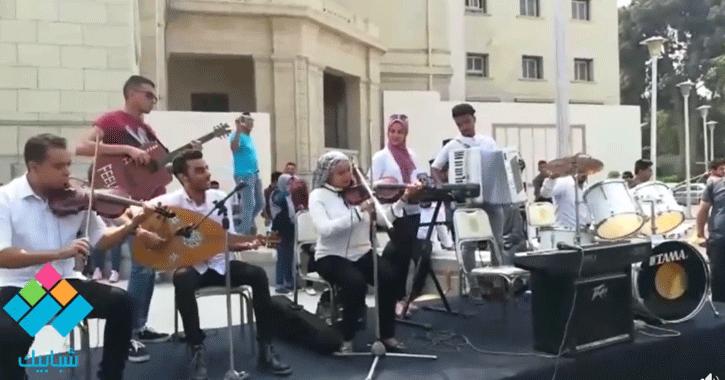 عزف أغنية «قلبي دق 3 دقات» في جامعة القاهرة ضمن حفلات استقبال الطلاب