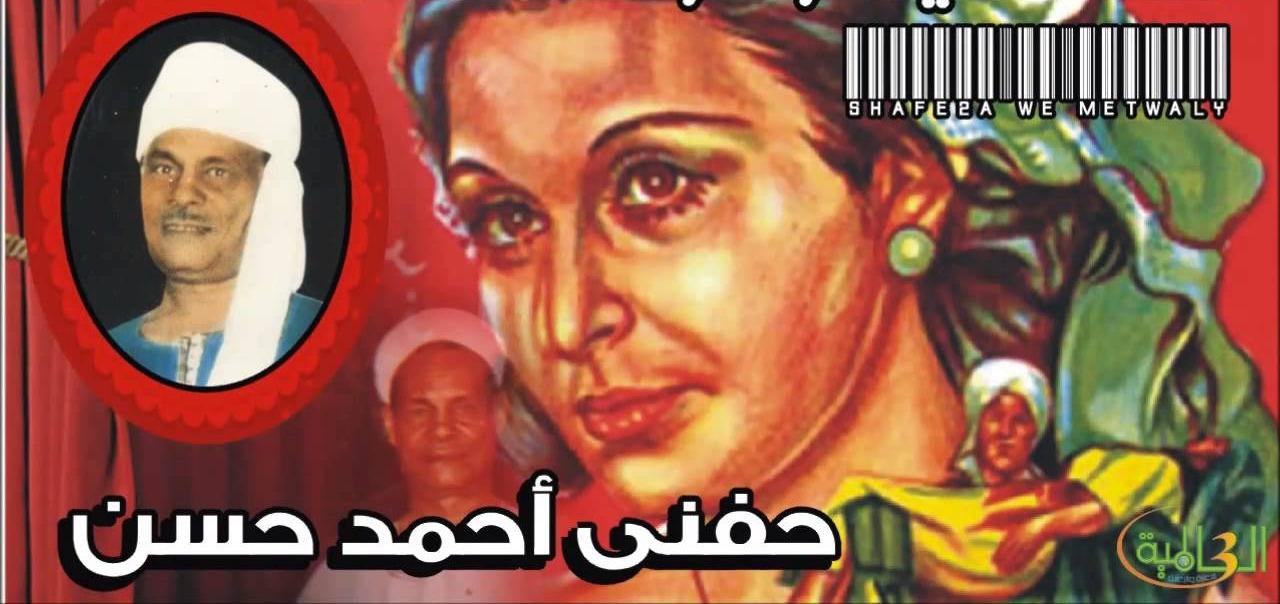 حفني أحمد حسن.. تعرف على صاحب حكاية «شفيقة ومتولي»
