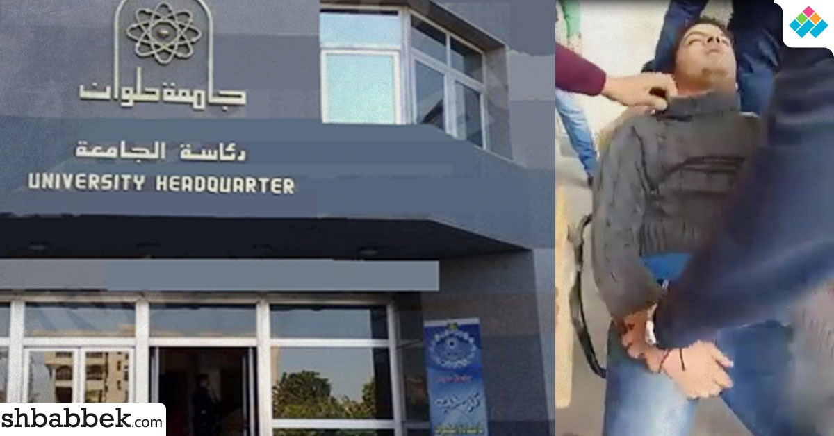 أمن جامعة حلوان بعد اتهامه بضرب طالب: «اتشتمنا واتسبلنا الدين»