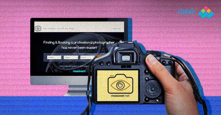 «مصور دوت نت».. منصة وسيطة بين المصورين وأصحاب المشاريع