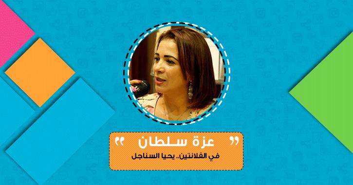 عزة سلطان تكتب: في الفلانتين.. يحيا السناجل