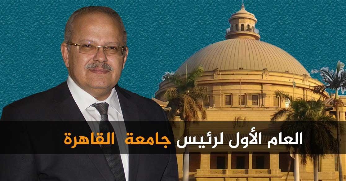 رئيس جامعة القاهرة يستعرض الإنجازات بعد عام من توليه المنصب.. ماذا قال؟