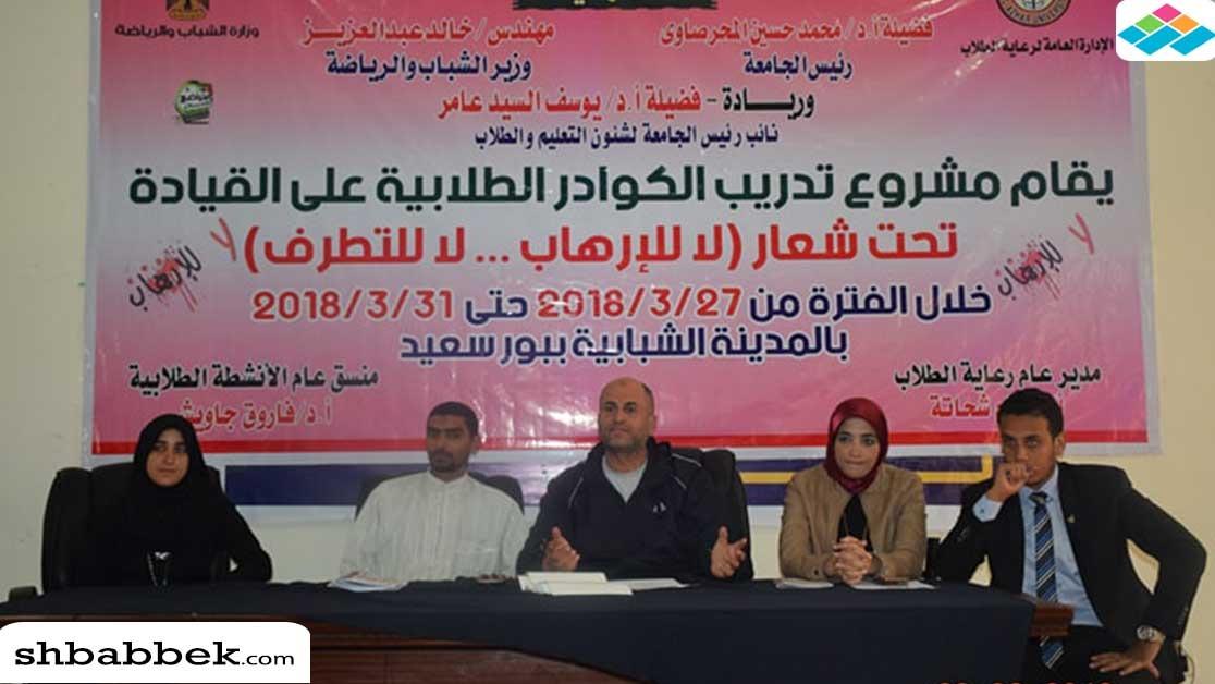 جامعة الأزهر تؤهل مجموعة طلاب لـ«انتخابات الاتحاد».. معسكر مغلق ببورسعيد لمدة 5 أيام