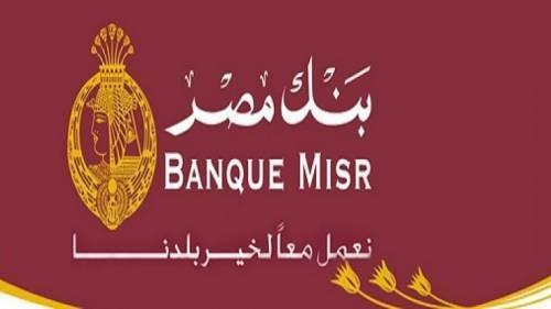 http://shbabbek.com/upload/للطلاب.. فرصة للتدريب في بنك مصر