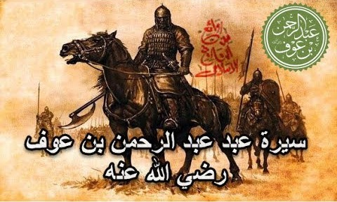 عبدالرحمن بن عوف.. تاجر ذكي شهد له الرسول بالجنة