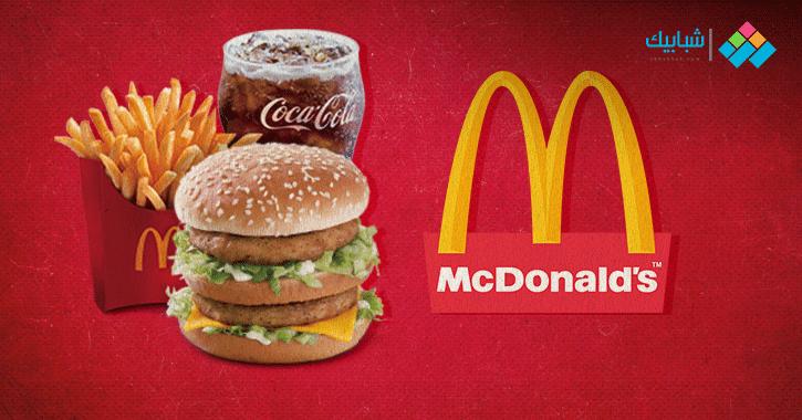 رقم ماكدونالدز الموحد