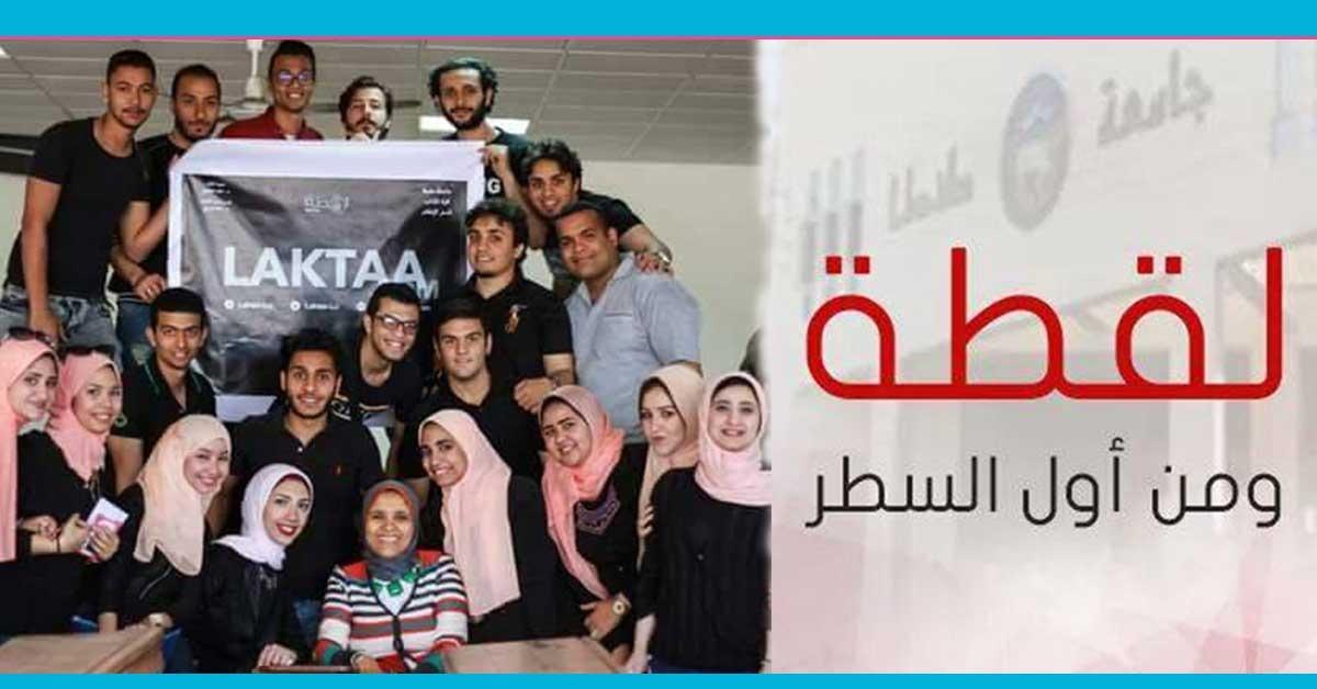 طلاب «إعلام طنطا» ينشئون موقع «لقطة» استعدادا للتخرج