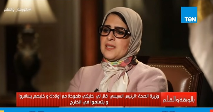 وزير الصحة: الرئيس السيسي نصحني بتعليم ولادي خارج مصر (فيديو)