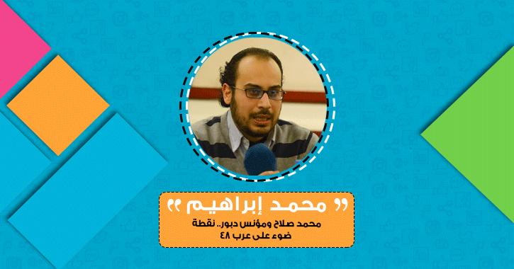 محمد صلاح ومؤنس دبور.. نقطة ضوء على عرب 48 (مقال)