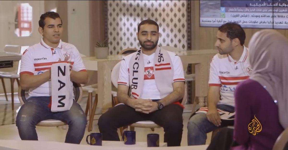 الجزيرة تستضيف رابطة مشجعي الزمالك في قطر (فيديو)