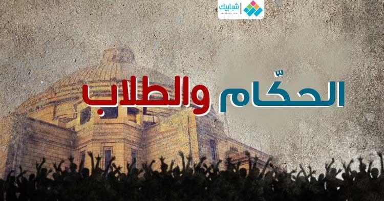 حين واجه الطلاب رؤساء مصر.. حكاوي من الأرشيف