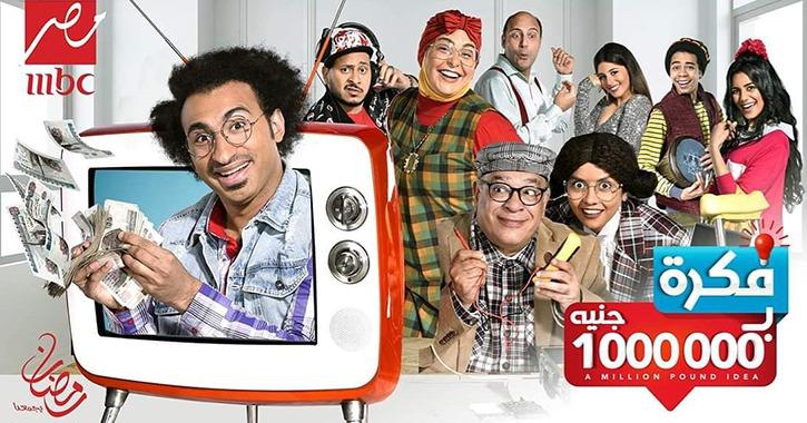 فكرة بمليون جنيه.. مسلسل الفنان علي ربيع في رمضان