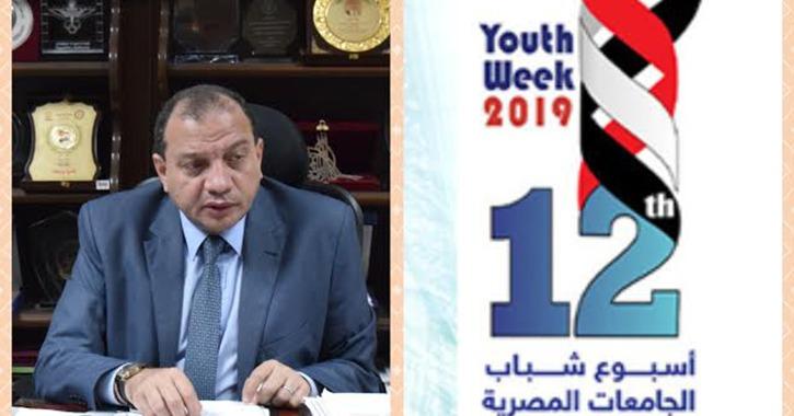 رئيس جامعة بني سويف: 155 مشارك بأسبوع شباب الجامعات