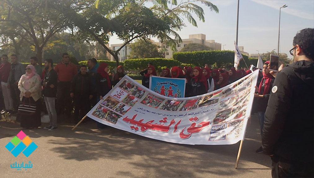 صور| طلاب جامعة المنصورة ينظمون مسيرة «حق الشهيد»