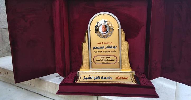 تسليم درع «السيسي» للفائزين في مسابقة أفضل جامعة مصرية