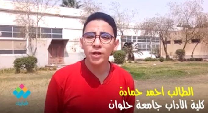 غناء الطالب أحمد حمادة بكلية الآداب جامعة حلوان