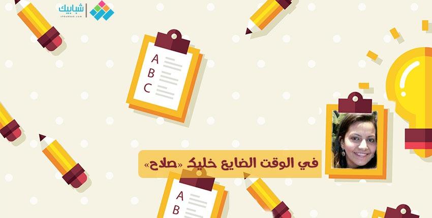 مريم فاروق تكتب: في الوقت الضايع خليك «صلاح»