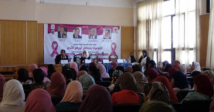 جامعة المنيا تنظم ندوة للتوعية بمخاطر أورام الثدي