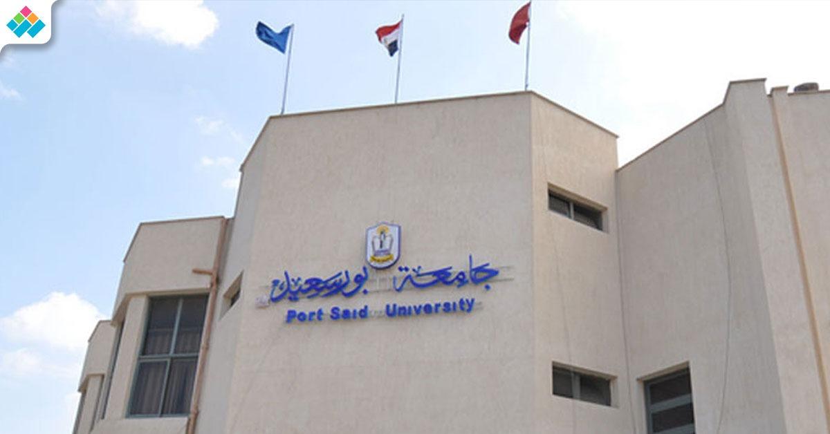 بورسعيد.. الجامعة التي ولدت ولها تاريخ يفوق عمر قرار إنشائها