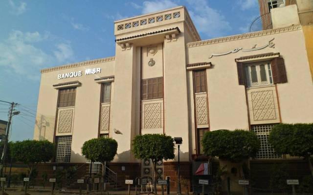 وظائف لخريجي كليات التجارة في بنك مصر