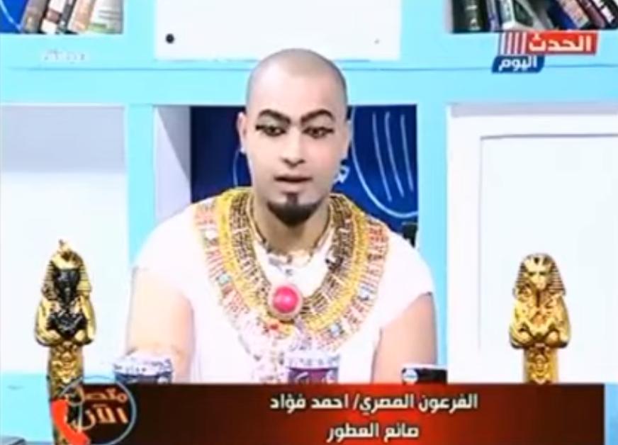 منتج العطر الفرعوني: «توت عنخ آمون جالي في المنام وعرفني الطريقة» (فيديو)