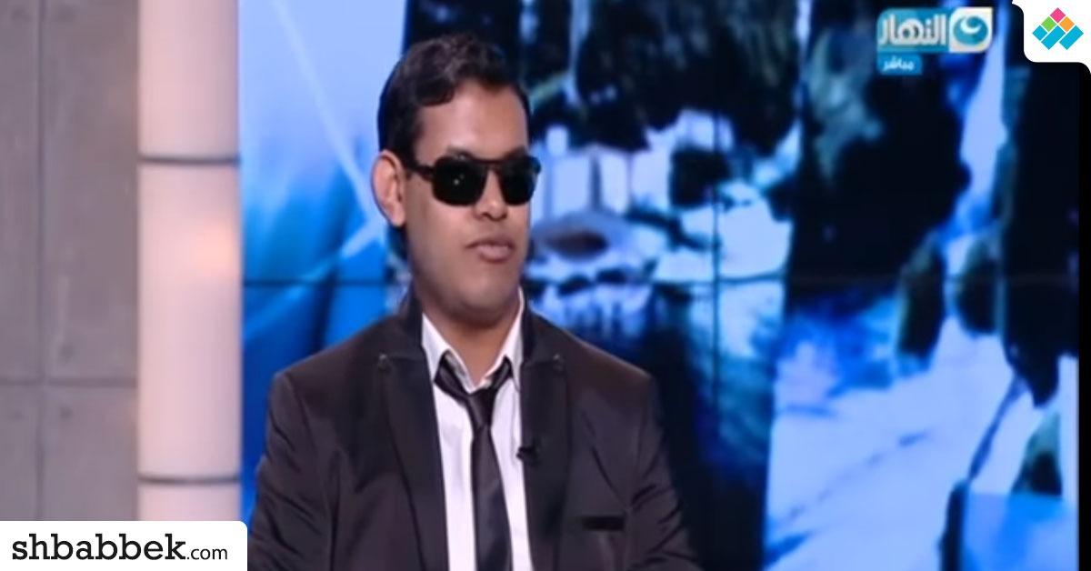 http://shbabbek.com/upload/أول معيد كفيف بإعلام القاهرة: نفسي أكون وزير التعليم العالي (فيديو)