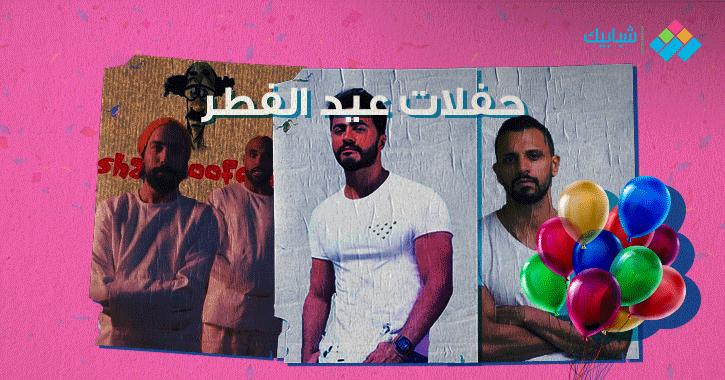 مواعيد وأماكن حفلات عيد الفطر في مصر.. مع تامر حسني والعسيلي وشارموفرز وشيبة والليثي